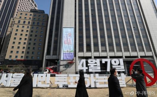 [사진]4·7 서울시장 보궐선거 홍보 현수막과 조형물