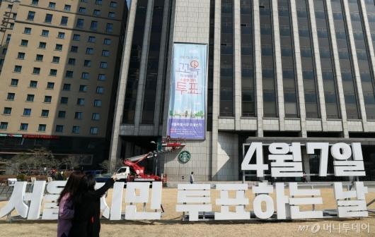 [사진]'4월 7일은 서울시민 투표하는 날'