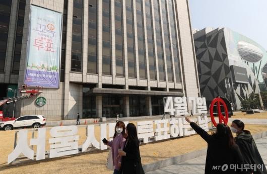 [사진]'4월 7일 서울시장 보궐선거'