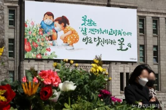 [사진]서울도서관 꿈새김판 봄편
