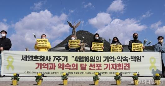 [사진]세월호참사가족협의회 '성역없는 진상규명 요구'