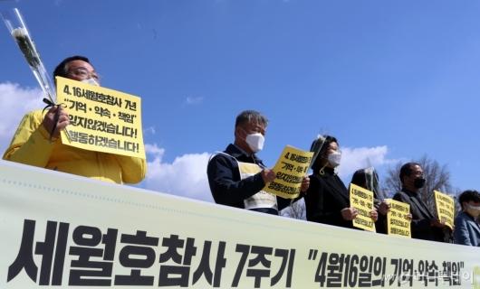 [사진]세월호참사가족협의회 '기억과 약속의 달' 선포