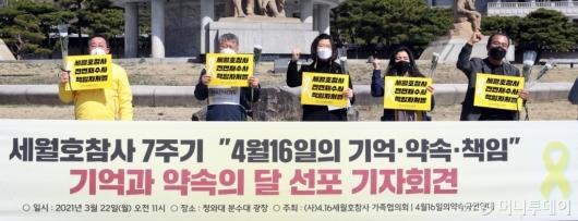 [사진]구호 외치는 세월호참사가족협의회