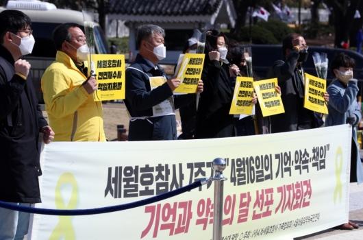 [사진]세월호참사가족협의회 '기억과 약속의 달' 선포 기자회견