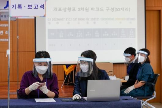 [사진]4.7 재·보궐선거 사전투표 및 개표 시연회