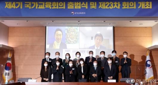 [사진]제4기 국가교육위원회 출범식