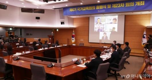 [사진]제4기 국가교육회의 출범식 및 회의