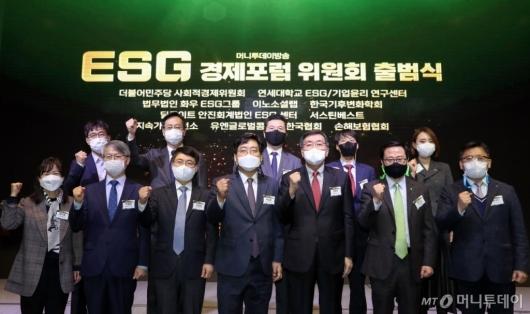 [사진]'ESG 경제포럼' 위원회 출범식