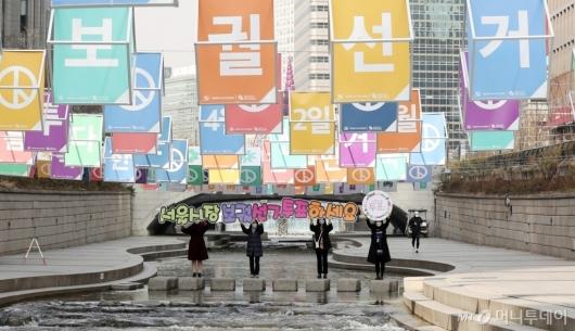 [사진]4·7 서울시장 보궐선거 투표하세요