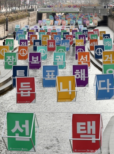 [사진]4·7 보궐선거 당신의 선택은?
