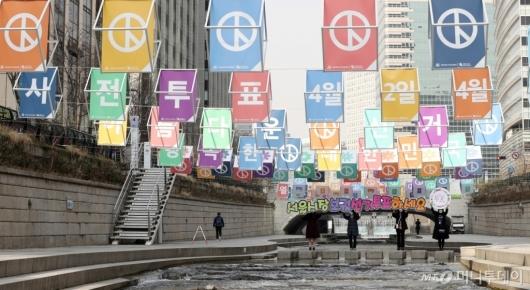 [사진]4·7 보궐선거, 사전투표는 4월 2일부터