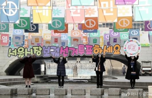 [사진]서울시장 보궐선거 투표하세요