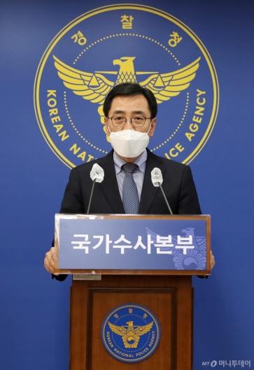 [사진]최승렬 수사국장, LH 관련 수사 브리핑