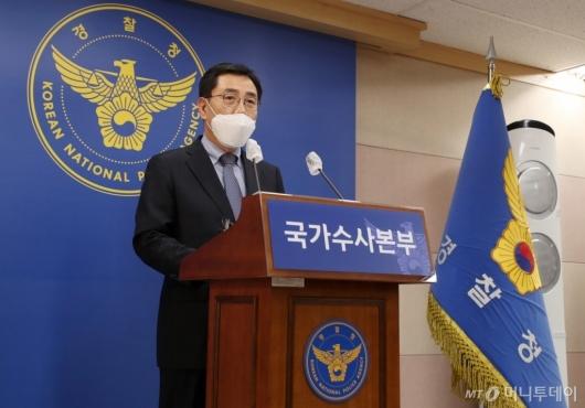 [사진]LH 투기 의혹 수사 브리핑하는 국수본