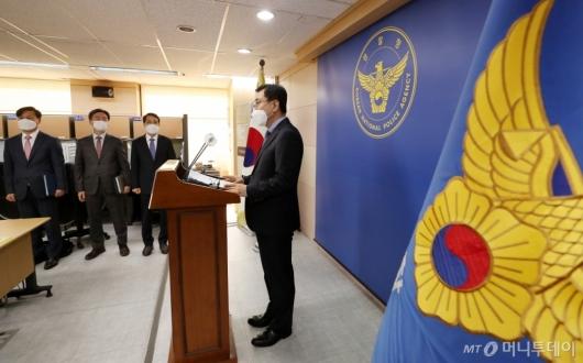 [사진]국가수사본부, LH 수사 브리핑