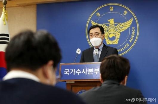 [사진]국수본, LH 관련 수사 현황 브리핑