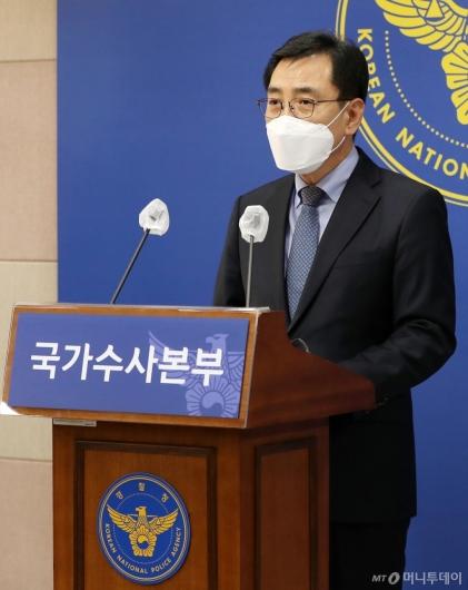 [사진]국수본,  LH 투기 의혹 수사 전반에 대한 브리핑
