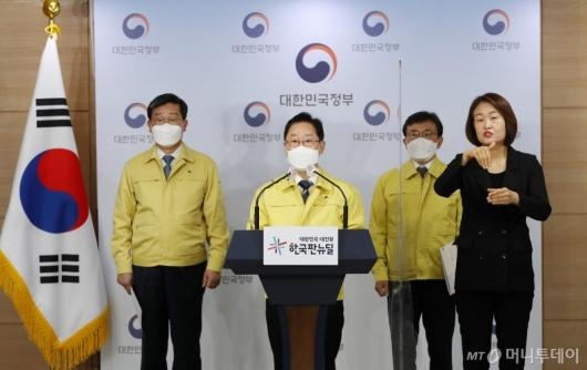 [사진]법무부·행안부·복지부 대국민담화문 발표