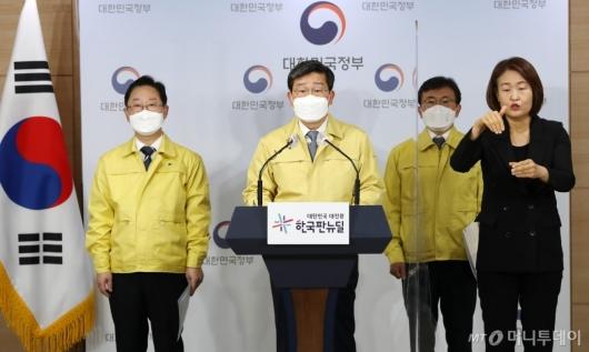 [사진]법무부·행안부·복지부 대국민 담화문 공동발표