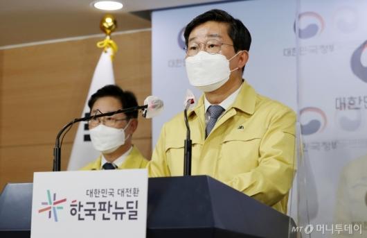 [사진]대국민 담화문 발표하는 전해철 장관