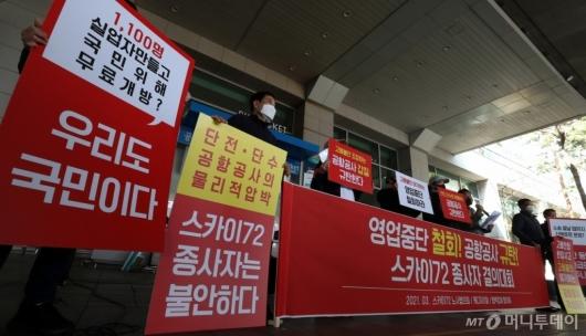 [사진]'스카이72 영업중단 철회 촉구'