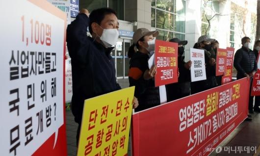 [사진]영업중단 철회 촉구하는 스카이72 직원들