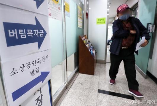 [사진]소상공인 위한 버팀목자금 오늘부터 지급