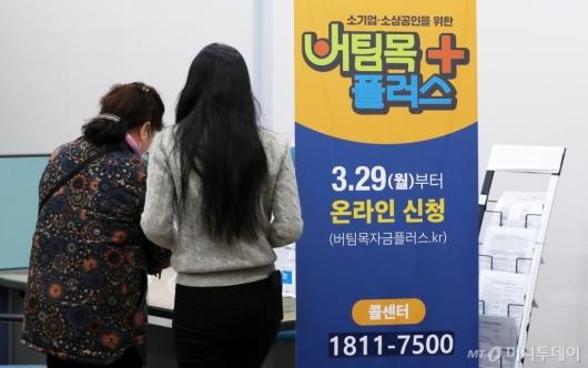 [사진]소상공인 위한 '버팀목+' 오늘부터 온라인 신청