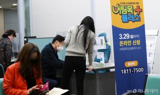 [사진]'버팀목자금+' 소상공인 최대 500만원 지급