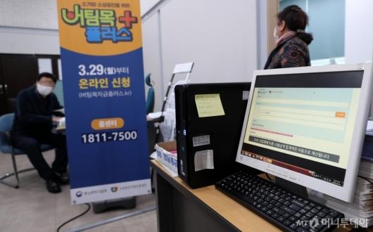 [사진]소상공인 버팀목자금 온라인으로 신청하세요