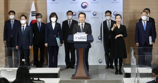 [사진]반부패정책협의회 결과 브리핑