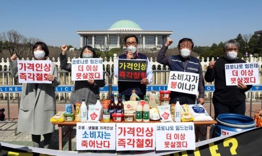 [사진]주류·생필품 가격인상 규탄 기자회견