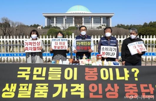 [사진]'생필품 가격인상 중단하라'
