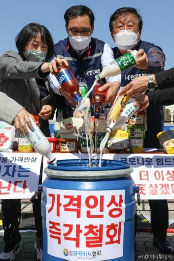 [사진]'생필품 가격인상 규탄'
