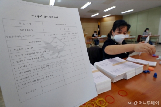 [사진]투표용지 검수 작업