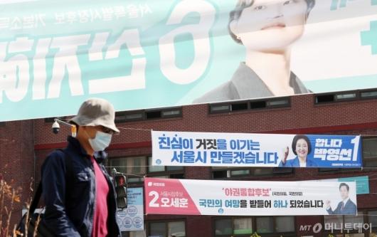 [사진]서울시장 선거 D-1