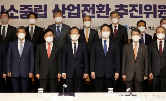 [사진]탄소중립 산업전환 추진위원회