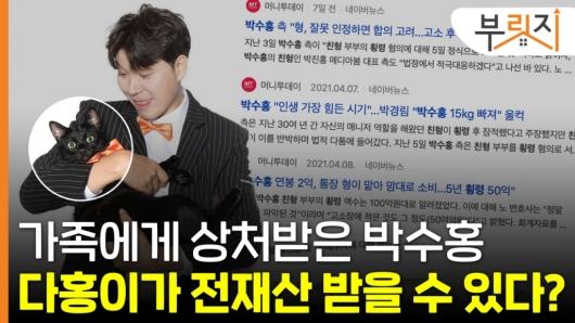 가족에게 상처받은 박수홍, 다홍이가 전재산 받을 수 있다?