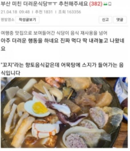 '육수 재사용' 부산 어묵탕집의 최후