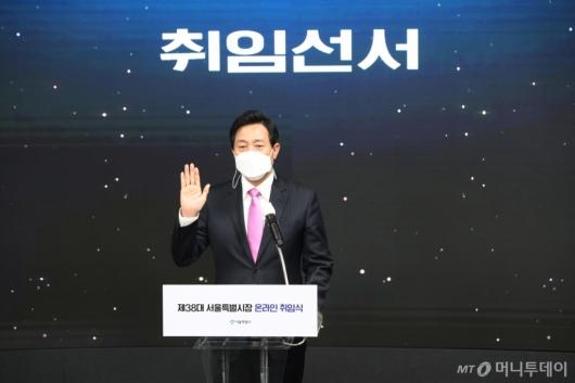 [사진]취임선서하는 오세훈 시장