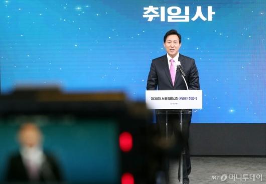 [사진]오세훈 서울시장 온라인 취임식