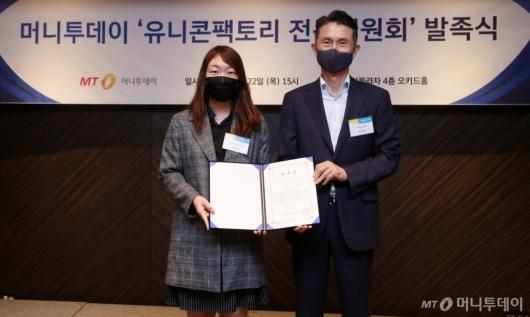 [사진]유니콘팩토리 전문위원회 이현송 대표 위촉