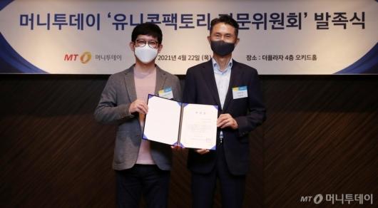 [사진]유니콘팩토리 전문위원회 최항집 센터장 위촉