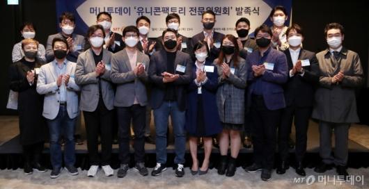 [사진]머니투데이 '유니콘팩토리 전문위원회' 발족식