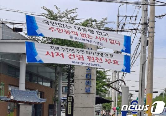 '文대통령 사저'에 뿔난 양산 …반대 현수막, 왜