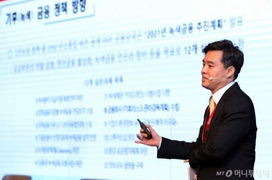 [사진]'키플랫폼' 주제발표하는 김성주 금감원 팀장
