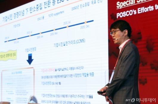 [사진]'키플랫폼' 특별세션 주제발표하는 김훈태 ESG그룹장