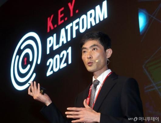 [사진]2021 키플랫폼 주제발표하는 서호영 상무