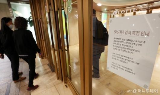 [사진]임시 휴점 안내문 붙은 롯데백화점