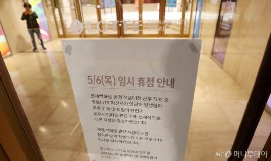 [사진]롯데백화점 본점 6일 임시 휴점